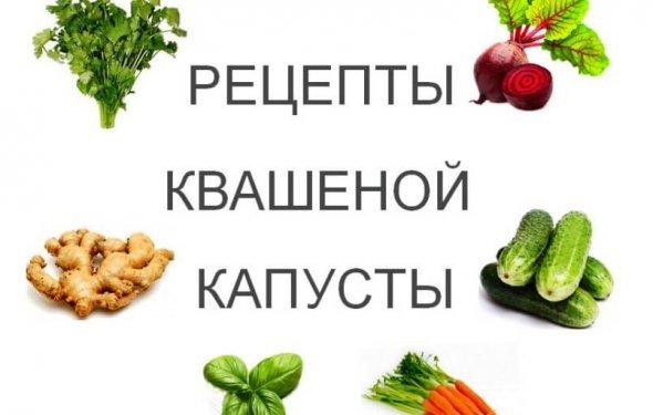 Уникальные рецепты квашеной